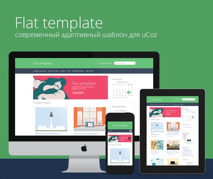 Flat template